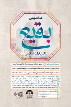 هماندیشی «بقیع، نگین تراث اسلامی» در قم