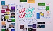 مرور سریع پیام رهبر معظم انقلاب به مناسبت آغاز به کار یازدهمین دوره مجلس شورای اسلامی