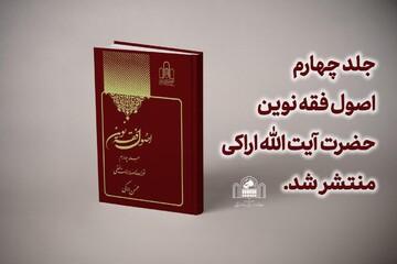 جلد چهارم از مجموعۀ اصول فقه نوین منتشر شد