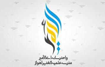 راهاندازی واحد رسانهای الأمیر در مدرسه علمیه الغدیر اهواز