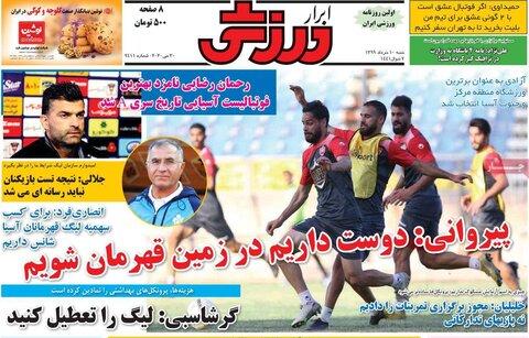 صفحه اول روزنامههای ۱۰ خرداد ۹۹