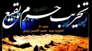 تخریب حرم بقیع:قبروں کی تعمیر اور انکے احترام کا مسئلہ قرآن مجید کی روشنی میں - حصہ ۵
