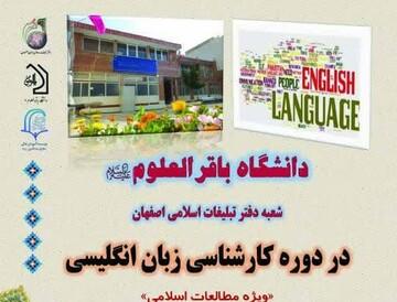 پذیرش بانوان طلبه اصفهانی در مقطع کارشناسی زبان انگلیسی گرایش مطالعات اسلامی