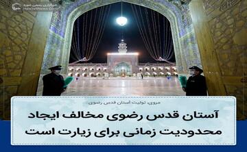عکس نوشت| مخالفت آستان قدس رضوی با اعمال محدودیت زمانی برای زیارت