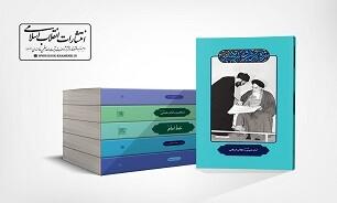 """مجموعه ۶ جلدی """"ره، رهرو، رهبر"""" منتشر شد"""