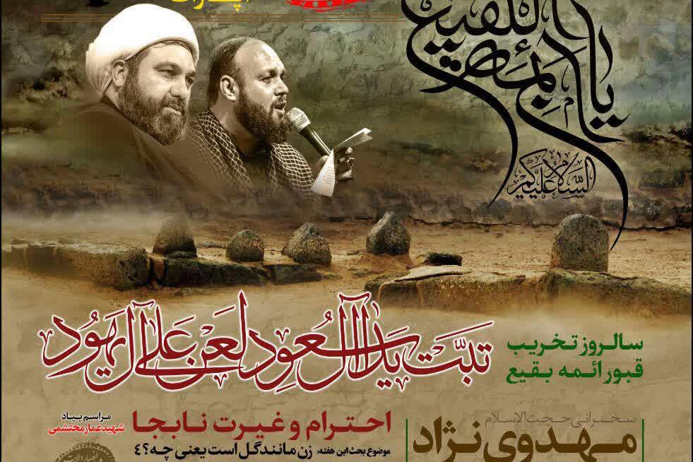 برگزاری مراسم متفاوت سالروز تخریب قبور مطهر بقیع در یزد + صوت