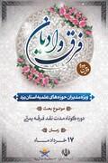 برگزاری دوره فرق و ادیان ویژه مدیران مدارس علمیه در یزد