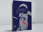 «شرح صدر» به بازار کتاب آمد