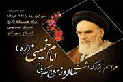 بزرگداشت ۱۴ و ۱۵ خرداد در امامزاده سید جعفر(ع) یزد برگزار می شود