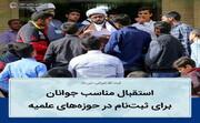 عکس نوشت  استقبال جوانان برای ثبت نام در حوزه