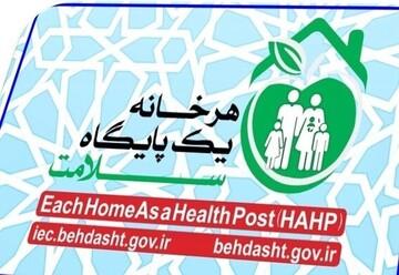 طرح ملی «هر خانه، یک پایگاه سلامت» کلید میخورد