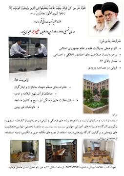 مدرسه علمیه شهید صدوقی فاز دو قم طلبه می پذیرد