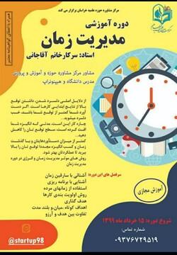 دوره آموزشی «مدیریت زمان» در حوزه خراسان  برگزار می شود