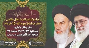 مراسم ارتحال امام(ره) و قیام ۱۵ خرداد در بوشهر برگزار می شود
