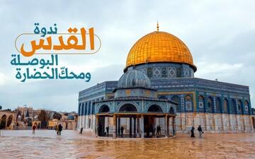 """انعقاد ندوة ثقافية بعنوان """"القدس، البوصلة ومحكّ الحضارة"""""""
