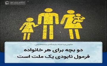 عکس نوشت  فرمول نابودی یک ملت!