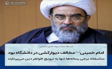 عکس نوشت| امام خمینی(ره) مخالف دیوارکشی در دانشگاه بود