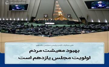 عکس نوشت| اولویت مجلس یازدهم بهبود معیشت مردم است