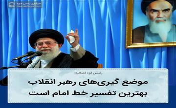 عکس نوشت| سیره رهبر معظم انقلاب، بهترین تفسیر خط امام