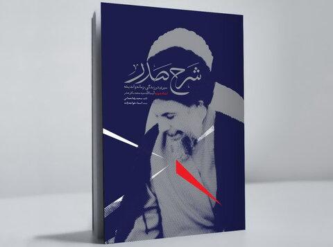 کتاب شرح صدر