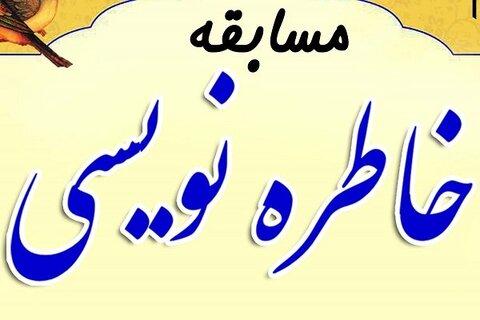 اجرای مسابقه «دلنوشته های یک طلبه» در مدرسه ریحانة الرسول یزد