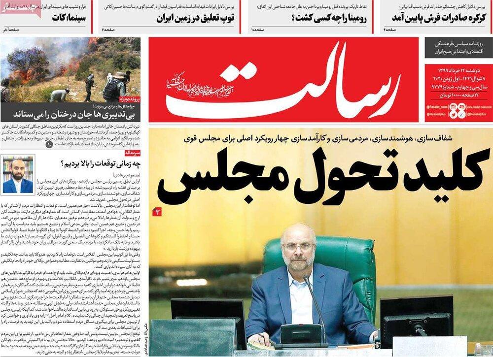 صفحه اول روزنامههای ۱۲ خرداد ۹۹