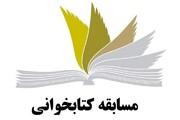 برگزاری مسابقه کتاب انسان ۲۵۰ ساله ویژه طلاب لرستانی