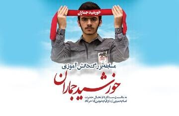 مسابقه دانش آموزی خورشید جماران در استان سمنان برگزار میشود