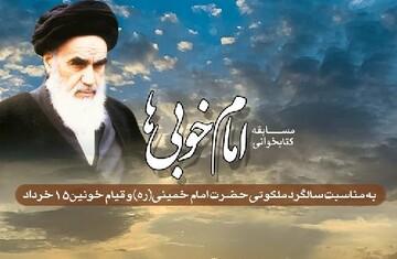 مسابقه کتابخوانی «امام خوبی ها» در سمنان برگزار میشود