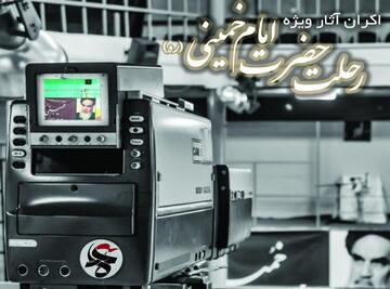 در روزهای بزرگداشت رحلت امام خمینی (ره) و قیام ۱۵ خرداد با خانواده فیلم ببینید