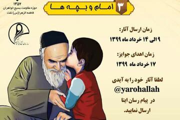 مسابقه نقاشی «امام و بچه ها» در یزد برگزار می شود