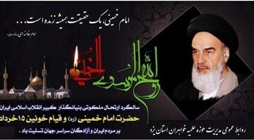 بیانیه حوزه خواهران یزد به مناسبت سالگرد ارتحال امام(ره) و قیام ۱۵ خرداد