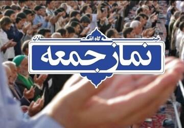 نماز جمعه این هفته خرم آباد اقامه نمی شود