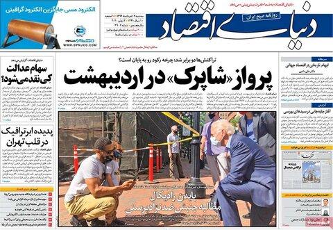 صفحه اول روزنامههای ۱۳ خرداد ۹۹