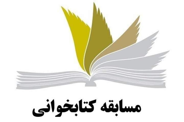 مسابقه بزرگ کتابخوانی غدیر با معرفی کتاب «سفری که پر ماجرا شد»