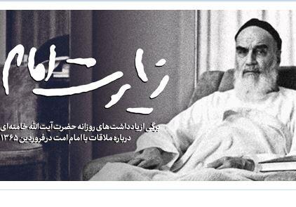 خاطره رهبر انقلاب از یک دیدار با امام خمینی(ره)