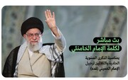 بث مباشر لكلمة الإمام الخامنئي المتلفزة بمناسبة ذكرى رحيل الإمام الخميني (قده)