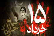 اطلاعیه جامعه مدرسین حوزه به مناسبت ۱۴ و ۱۵ خرداد