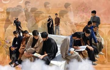 تیزر پذیرش حوزه علمیه استان البرز