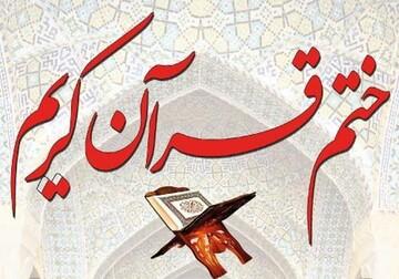 اجرای طرح «۱۴ ختم کل قرآن» برای شادی روح امام خمینی (ره)