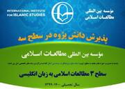 ۲۷ تیرماه آخرین مهلت پذیرش طلبه زباندان در موسسه مطالعات اسلامی