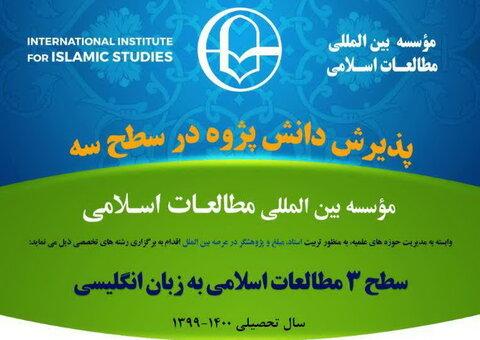 فراخوان پذیرش در مؤسسه بین المللی مطالعات اسلامی