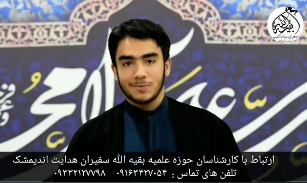 پذیرش طلبه در مدرسه علمیه بقیة الله (عج) سفیران هدایت اندیمشک