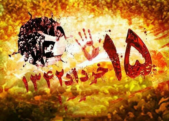 قیام ۱۵ خرداد برگرفته از آموزه های قرآنی و روایی بود