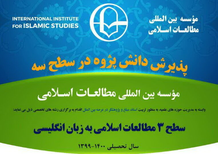 مؤسسه بین المللی مطالعات اسلامی دانش پژوه می پذیرد
