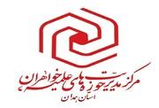 موشن گرافیک   پذیرش مدارس علمیه خواهران استان همدان