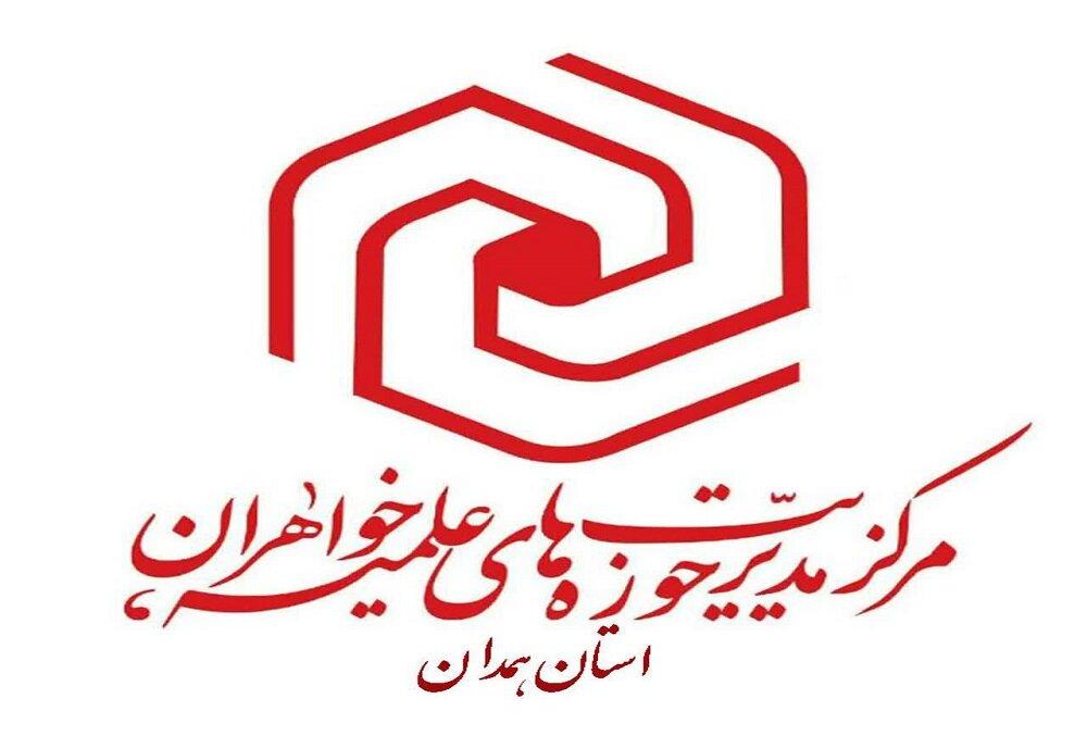 موشن گرافیک | پذیرش مدارس علمیه خواهران استان همدان
