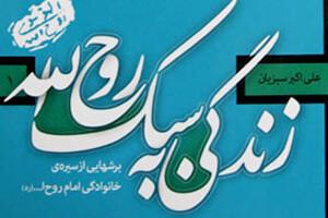 یادداشت رسیده  امام سادهزیست