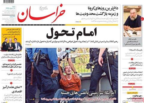 صفحه اول روزنامههای ۱۷ خرداد ۹۹