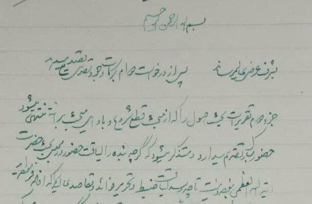 نامه جالب و سراسر ادب آیت الله العظمی صافی به استاد خود + اصل نامه